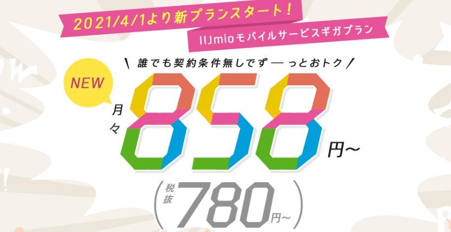月額858円から使えるIIJの新料金のメリット・デメリット
